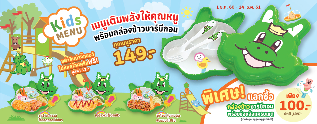 promotion-food