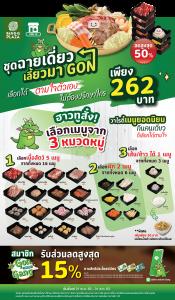 """""""ชุดฉายเดี่ยวเลี้ยวมาGON"""" ในราคาสุดคุ้มเพียง 262 บาท  💚กินคนเดียวสนุกให้สุด เลือกเมนูอร่อยได้ตามใจตัวเองถึง 8 เมนูยอดฮิต!!!"""